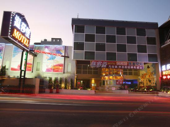 溫莎堡汽車旅館(台南仁德館)