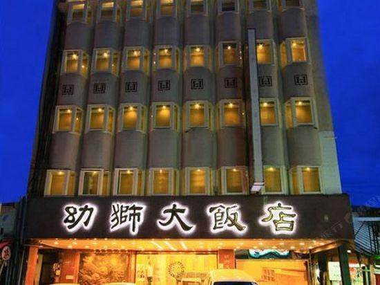 宜蘭羅東幼獅大飯店