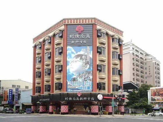 台南劍橋南商教師會館