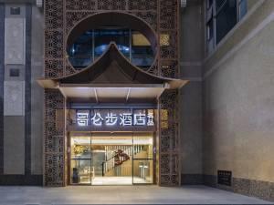 哥仑步酒店·名品(福州市公安局三坊七巷店)图片