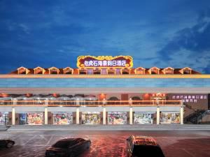 北戴河老虎石海景假日酒店图片