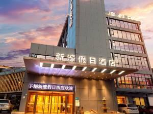 都江堰新濠假日酒店图片