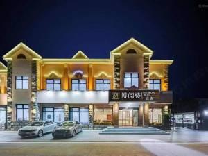 博阅楼海景酒店(北戴河老虎石店)图片