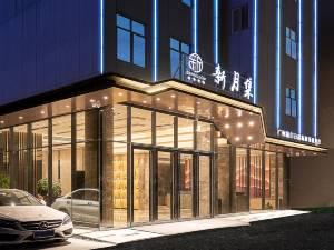 新月集酒店(广州新白云国际机场直营店)图片