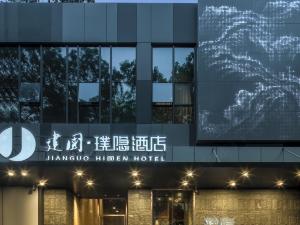 建国璞隐酒店(深圳福田会展中心车公庙店)图片