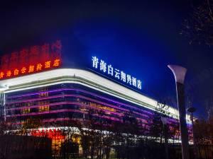 青海白云翔羚酒店图片