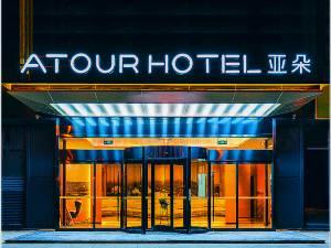 合肥南站滨湖会展中心亚朵酒店图片