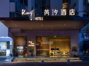 深圳蛇口海上世界芮汐酒店图片