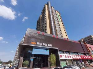 泉盈酒店(济南大明湖店)图片