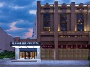 桔子水晶天津滨江道步行街酒店图片
