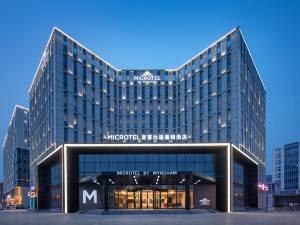 天津麦客达温德姆酒店图片