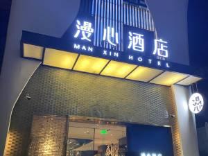 漫心西安北站市政府酒店图片