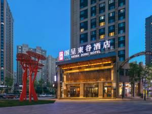 丽呈東谷酒店(哈尔滨西站万达广场店)图片