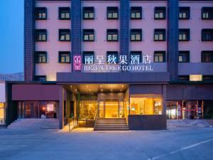 丽呈秋果酒店(北京西站六里桥东地铁站店)图片