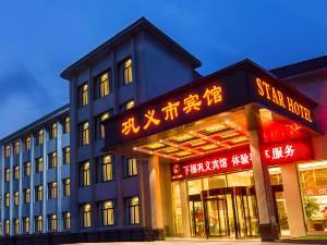 巩义市宾馆国际酒店图片