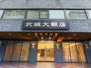 台北北城大饭店图片