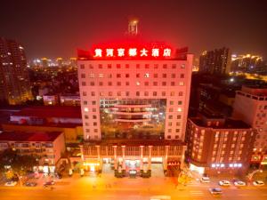 山西黄河京都大酒店图片