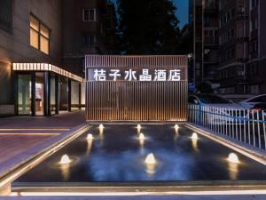 桔子水晶南京博物院酒店图片