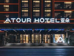杭州千岛湖中心码头亚朵酒店图片