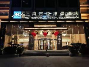 上海吉臣维景酒店图片