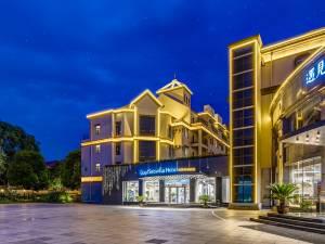 谷雨海景酒店(北戴河鸽子窝店)图片