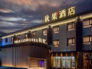 秋果酒店(北京三里屯国展店)图片