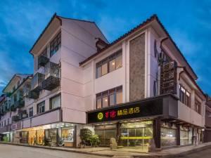 百德精品酒店(观前街平江路店)图片