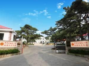 北戴河中华全国总工会疗养院图片