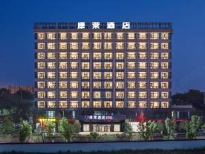 康莱酒店(长沙黄花机场店)图片