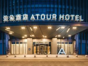 天津滨海高铁站亚朵酒店图片