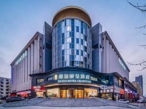 超远丽呈酒店(郑州CBD会展中心店)图片