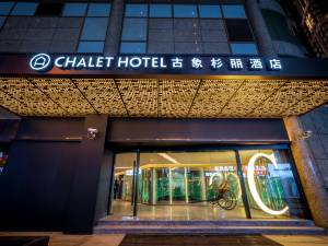 上海古象杉丽酒店图片