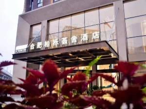 合肥柏栎荟舍酒店图片