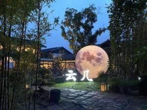南京云几澄心堂度假酒店图片