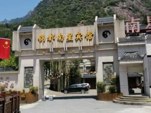 三清山锦都南星宾馆图片