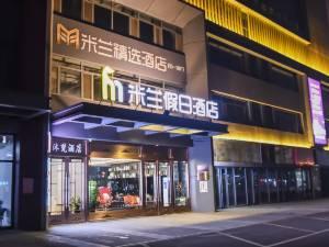 米兰精选酒店(银川高铁站店)图片