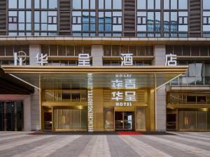 华呈轻奢艺术酒店(贵阳林城西路地铁站店)图片