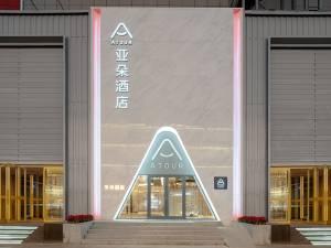 沈阳中街故宫玫瑰亚朵酒店图片