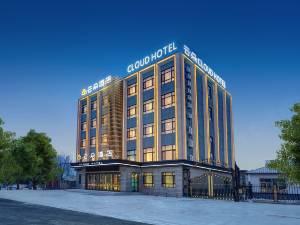 云朵酒店(哈尔滨太平国际机场店)图片