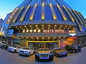 哈尔滨华特酒店图片