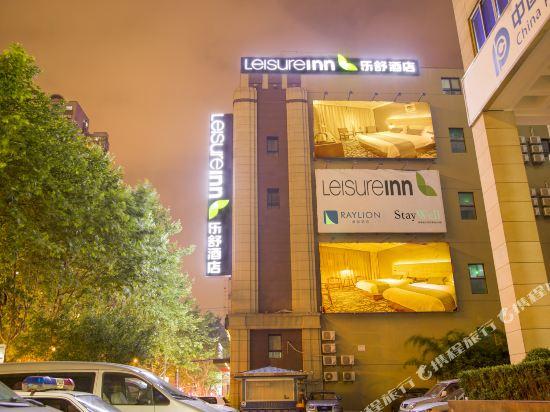 乐舒酒店(上海中山公园店)