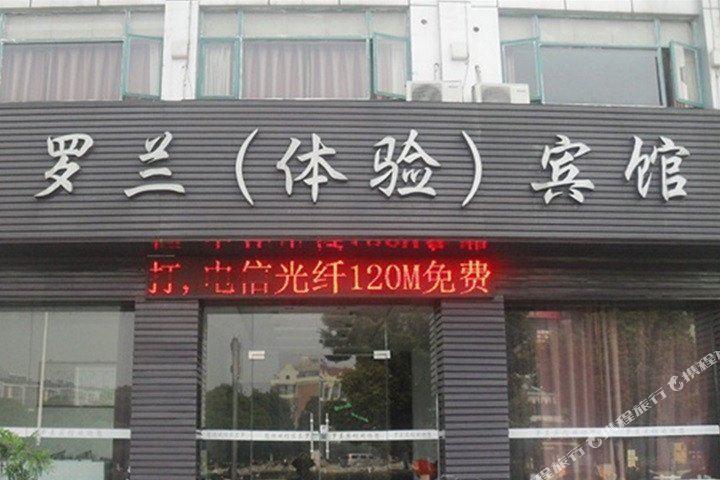 氿滨南路685号(晨兴数字影院对面)