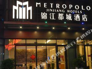 진장 메트로폴로 호텔 (난창 훙구탄 완다 플라자 지점)(Jinjiang Metropolo Hotel (Nanchang Honggutan Wanda Plaza))