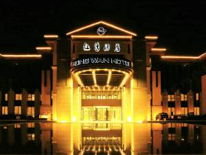 西柏坡红湾酒店图片