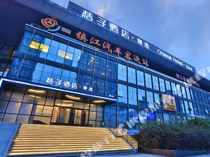 Orange Hotel Select (Zhenjiang Trend Square)