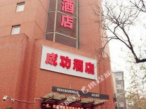 Chenggong Hotel Xi'an