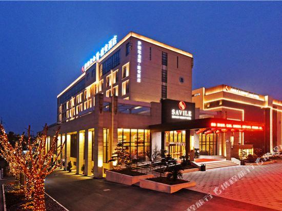 萨维尔金爵·鹿安易胜博|注册(上海国际旅游度假区浦东机场店)