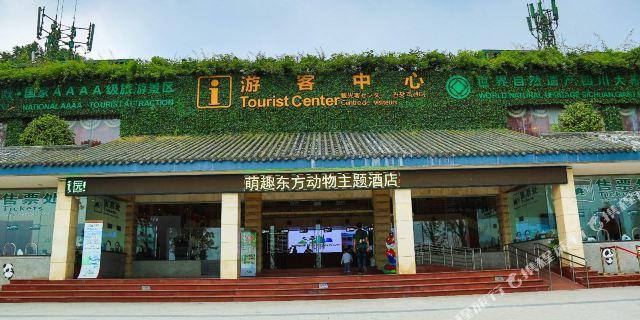 雅安碧峰峡萌趣东方动物主题酒店1-2晚 家庭早餐 碧峰峡野生动物园