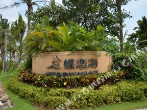 Lvjia Holiday Apartment (Wenchang Dielianhai)