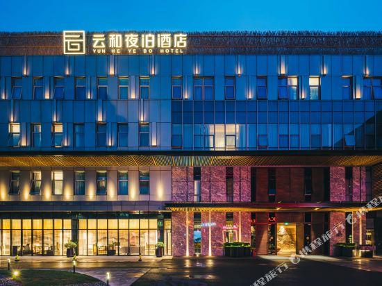 云和夜泊bwin国际平台网址(上海浦东国际机场店)